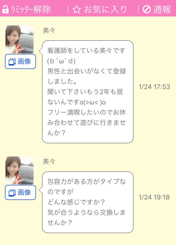 大人talkのみみ3
