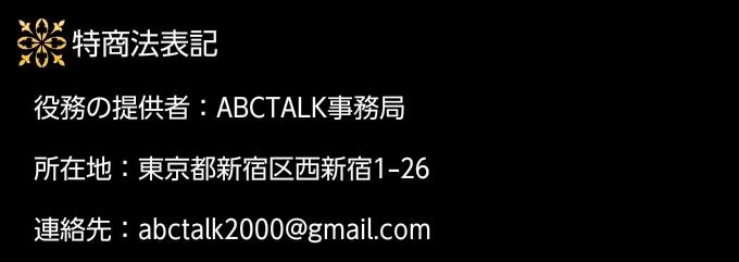 ABCTALKの運営