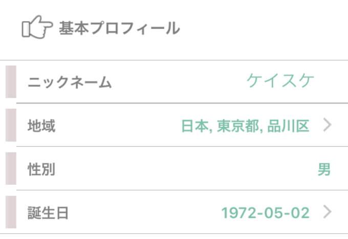 α-Chat(アルファチャット)の登録