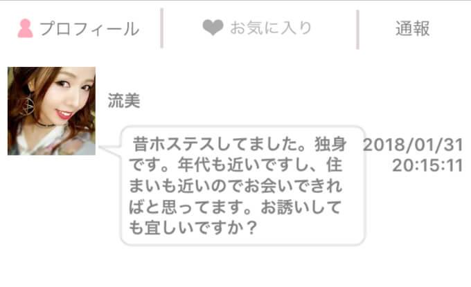 α-Chat(アルファチャット)のるみ2