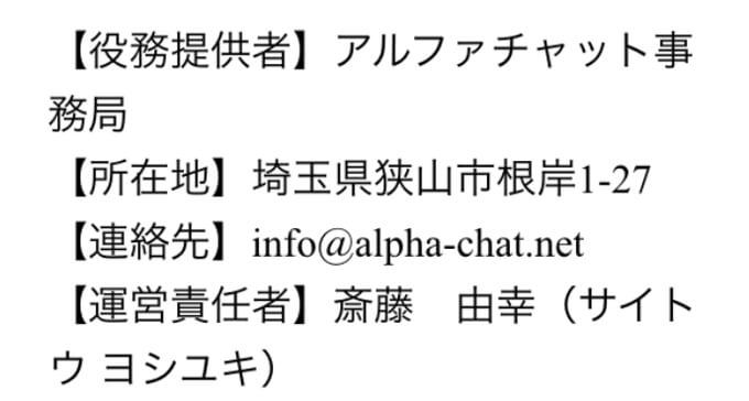 α-Chat(アルファチャット)の運営