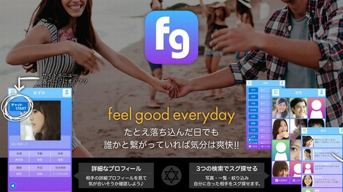 Feel Goodのトップ