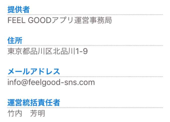 Feel Goodの運営