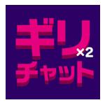 「ギリギリチャット」出会いアプリ評価/口コミ評判・サクラ