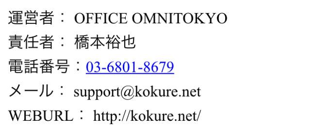 KOKUREの運営