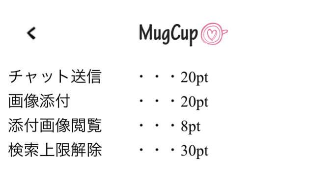 mugcupの料金