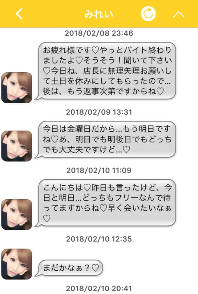 ON TIME(オンタイム)のみれい2