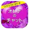 「オトナのチャット」出会いアプリ評価/口コミ評判・サクラ