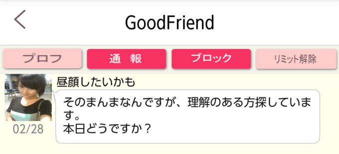 GoodFriend(グッドフレンド)の昼顔2