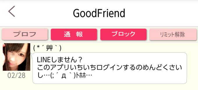 GoodFriend(グッドフレンド)のかおもじ2