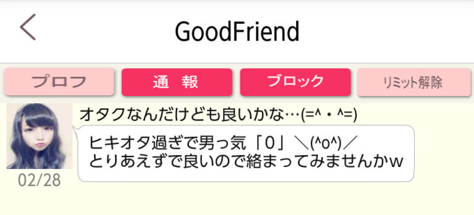 GoodFriend(グッドフレンド)のオタク2