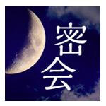 「密会」出会いアプリ評価/口コミ・評判~サクラを調査