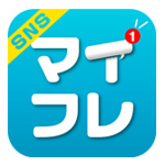 「マイフレ」出会いアプリ評価/口コミ評判・サクラは?