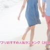 出会い系アプリおすすめ人気ランキング【2018年最新版】
