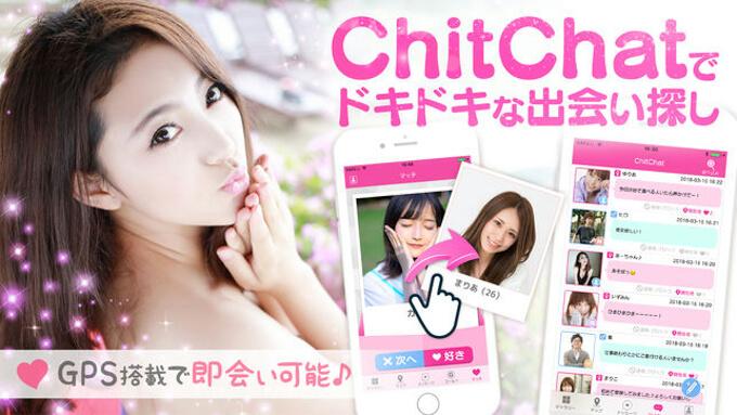 Chit Chat(チットチャット)のTOP