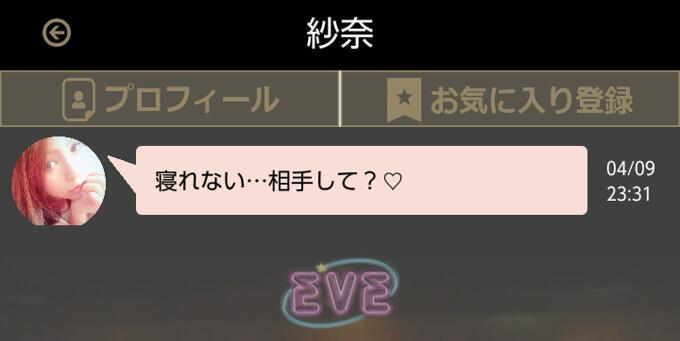 EVE(イヴ)のさな2