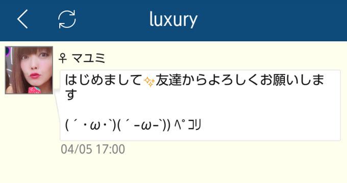 Luxury(ラグジュアリー)のまゆみ2