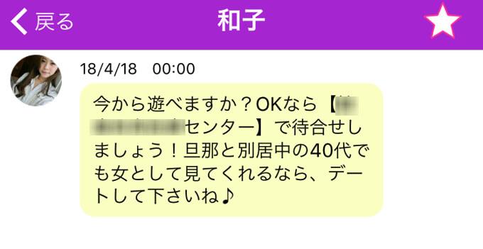 写メまっち!の和子2