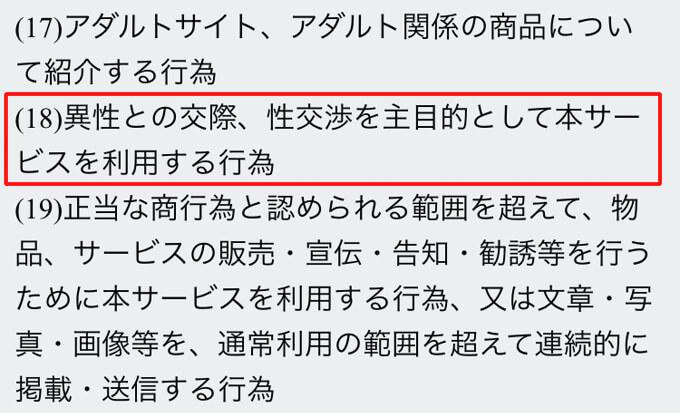 an×2(アンジー)の規約