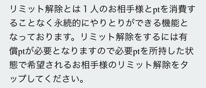 an×2(アンジー)のリミット
