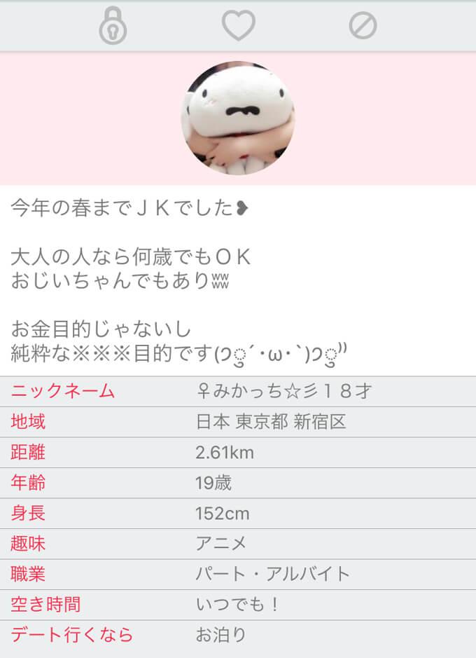 an×2(アンジー)のJK