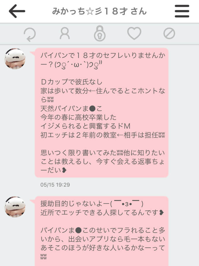 an×2(アンジー)のJK2