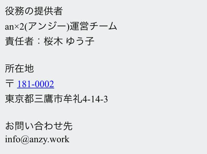an×2(アンジー)の運営