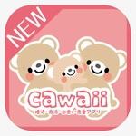 cawaii(かわいい)のアイコン