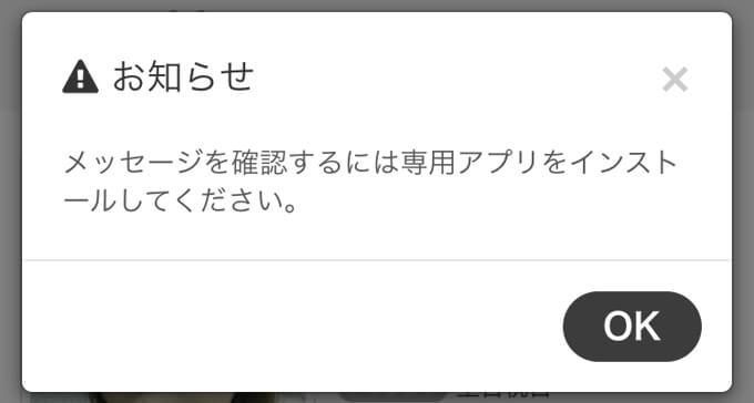 ギガ出会いの専用アプリ