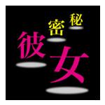 「秘密彼女」出会いアプリ評価/評判・口コミ~サクラを調査