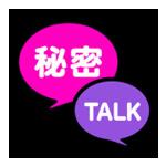 秘密TALKのアイコン