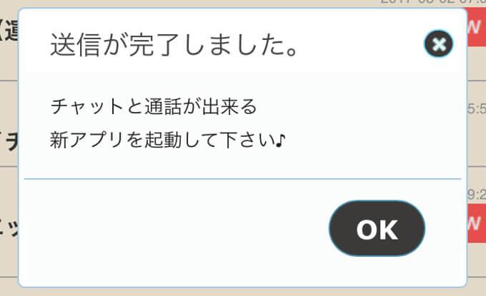 ぷるるんのアプリ起動