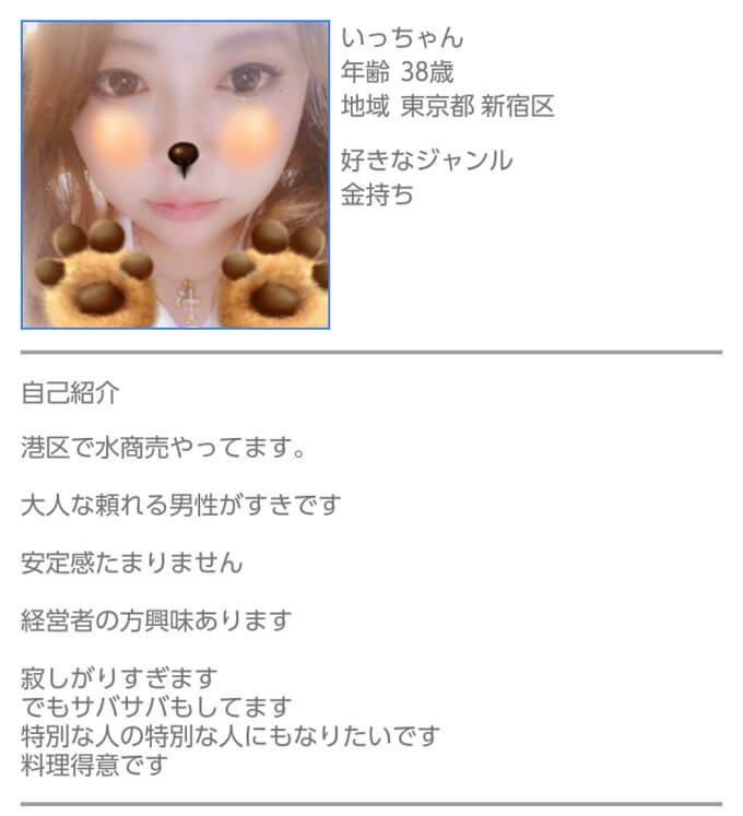 SEARCH(サーチ)のいっちゃん