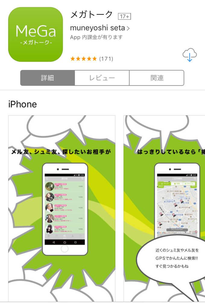 即会いアプリのメガトーク