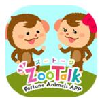zoo talk(ズートーク)のアイコン