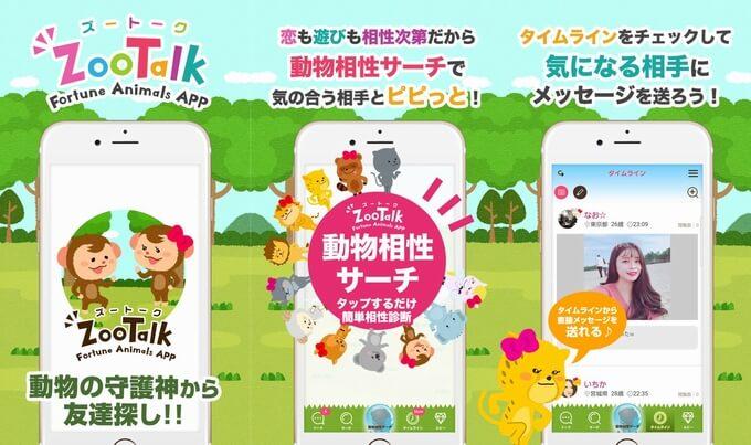 zoo talk(ズートーク)のTOP