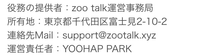 zoo talk(ズートーク)の運営