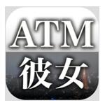 ATM彼女のアイコン
