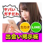 「デアック」出会いアプリ評価/評判~口コミ・サクラは?
