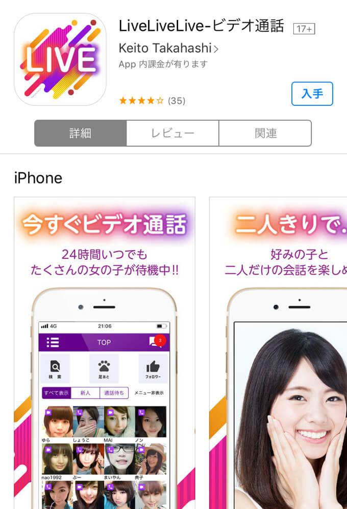 egg(エッグ)の専用アプリ