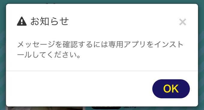 ひかり出会いの専用アプリ