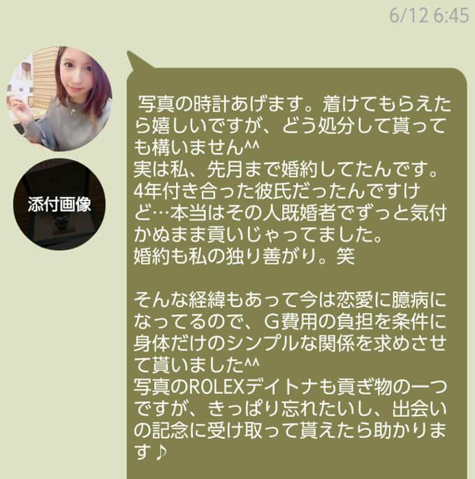 翠(midori)の社長2