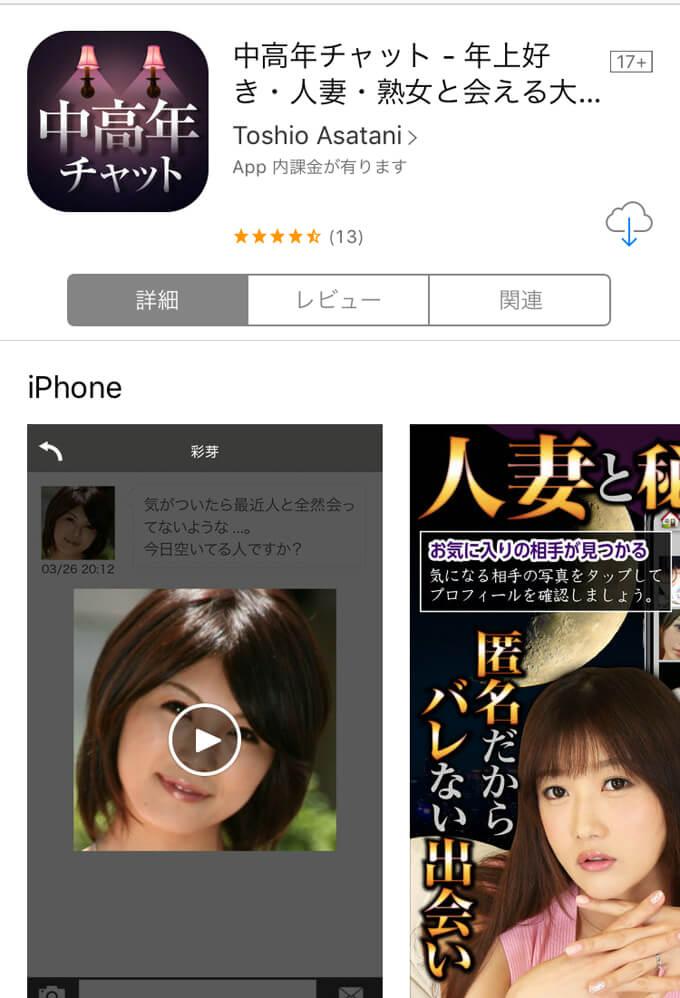 楽園の専用アプリ