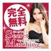 「シークレットマッチングシステム」出会いアプリ評価・評判~口コミ・サクラ