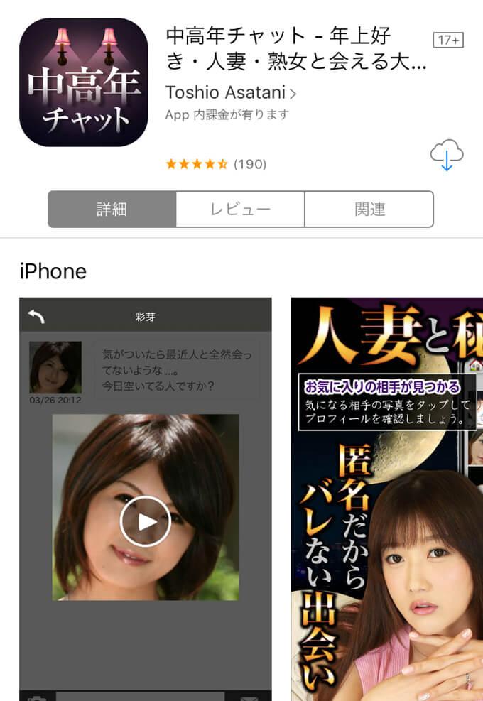 五十路チャットの専用アプリ