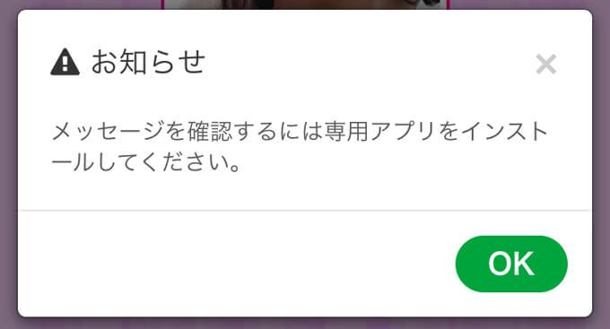 中年出会いの専用アプリ