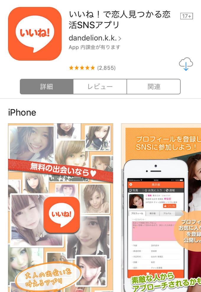 出会い系でサガセフレンドSNSの専用アプリ