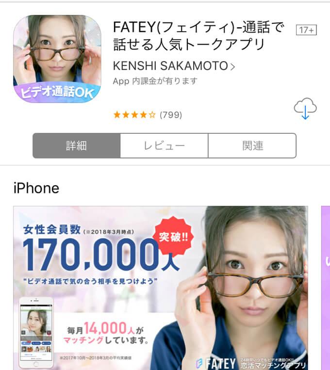 無料ID交換出会いの専用アプリ