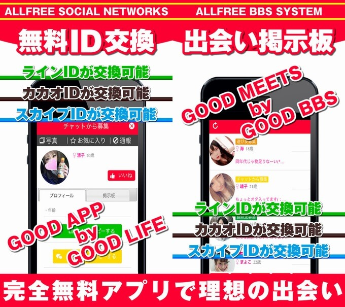 無料ID交換出会いのTOP