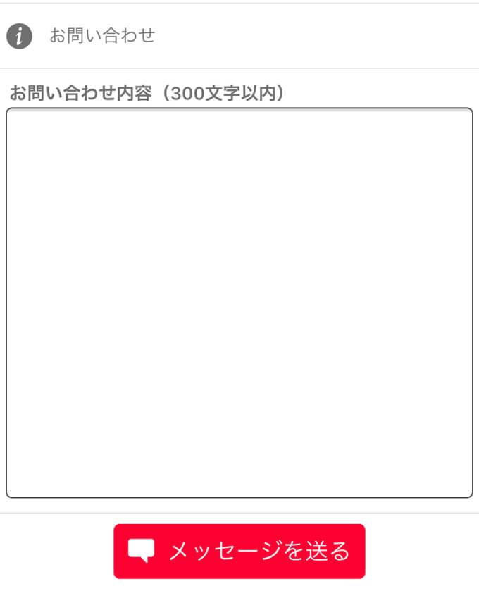 無料ID交換出会いの運営
